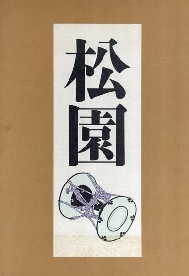 上村松園画集/上村松園