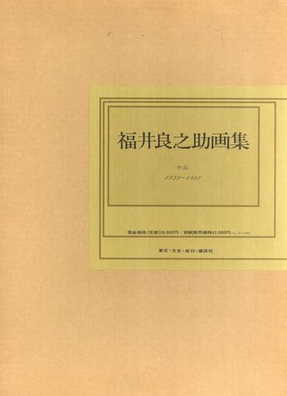 福井良之助画集 作品1939-1981/