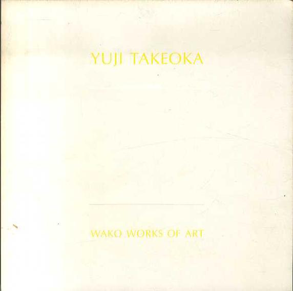 竹岡雄二展 Yuji Takeoka/