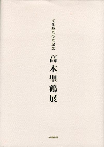 文化勲章受章記念 高木聖鶴展/