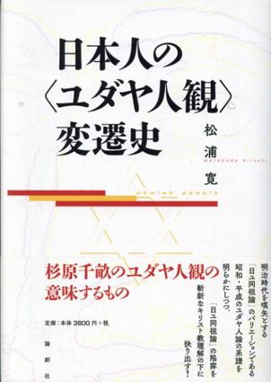 日本人の<ユダヤ人観>変遷史/松浦寛