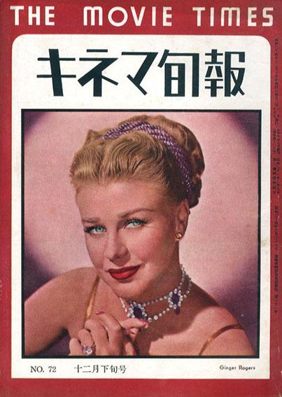 キネマ旬報 1949.12月下旬号(再建第72号)No.72/