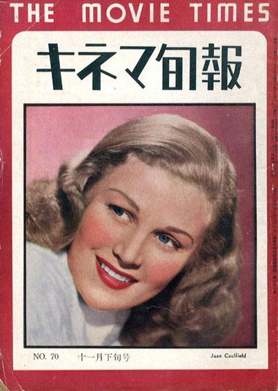 キネマ旬報 1949.11月下旬号(再建第70号)No.70/