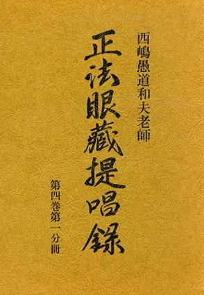 西嶋愚道和夫老師 正法眼蔵提唱録〈第4巻 第1~5分冊〉計5冊セット/西嶋和夫
