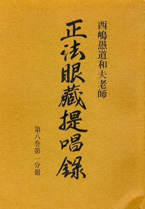 西嶋愚道和夫老師 正法眼蔵提唱録〈第8巻 第1~5分冊〉計5冊セット/西嶋和夫
