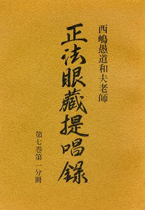 西嶋愚道和夫老師 正法眼蔵提唱録〈第7巻 第1~5分冊〉計5冊セット/西嶋和夫