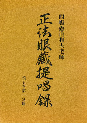 西嶋愚道和夫老師 正法眼蔵提唱録〈第5巻 第1~5分冊〉計5冊セット/西嶋和夫