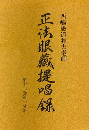 西嶋愚道和夫老師 正法眼蔵提唱録〈第12巻 第1~5分冊〉計5冊セット/西嶋和夫