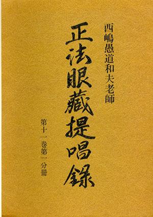 西嶋愚道和夫老師 正法眼蔵提唱録〈第11巻 第1~5分冊〉計5冊セット/西嶋和夫
