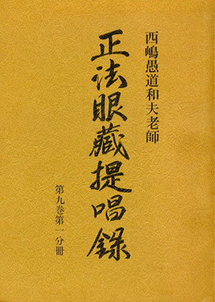 西嶋愚道和夫老師 正法眼蔵提唱録〈第9巻 第1~6分冊〉計6冊セット/西嶋和夫