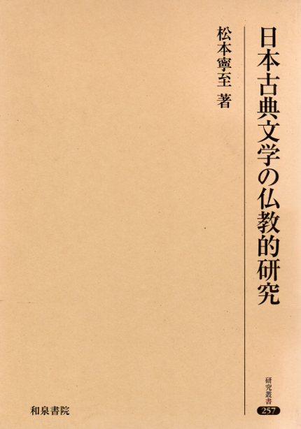 日本古典文学の仏教的研究 研究叢書 257/松本寧至