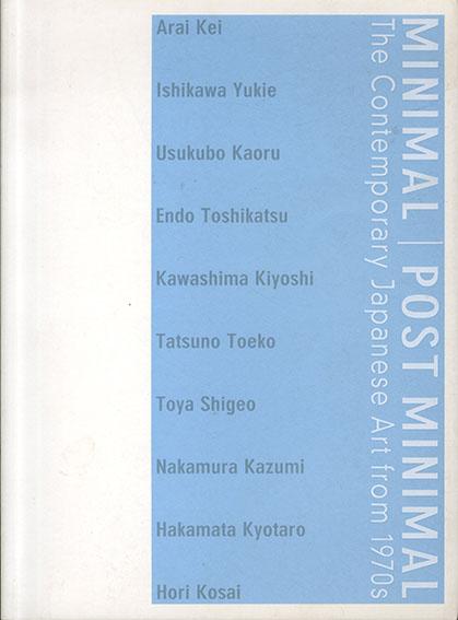 ミニマル ポストミニマル 1970年代以降の絵画と彫刻/谷新/小堀修司編