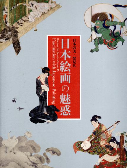 日本絵画の魅惑 日本の美・発見9/