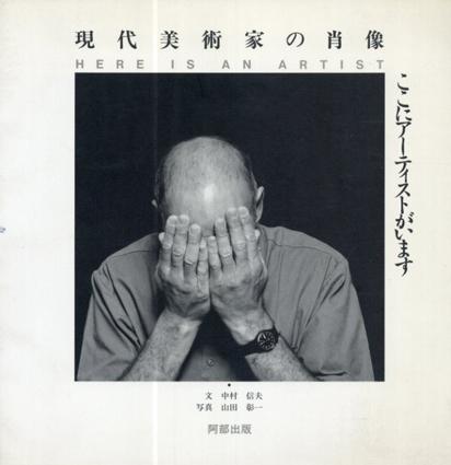 現代美術家の肖像 ここにアーティストがいます/中村信夫 山田彰一