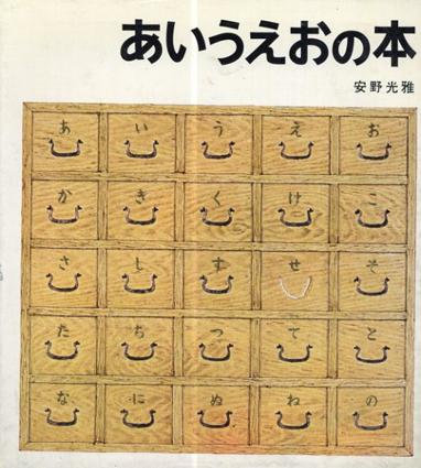 あいうえおの本/安野光雅