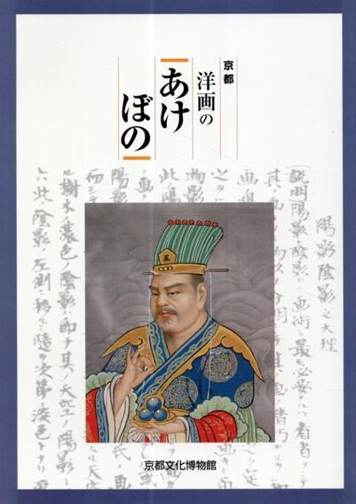 京都 洋画のあけぼの/