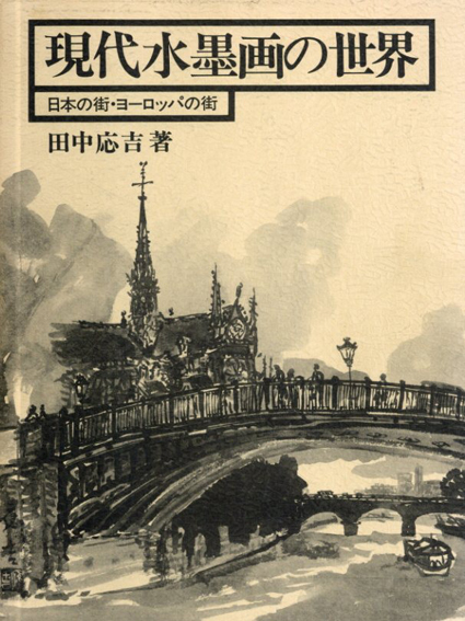 現代水墨画の世界 日本の街・ヨーロッパの街/田中応吉
