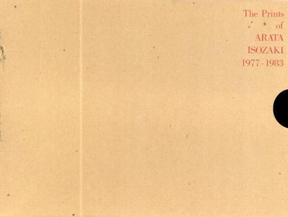 磯崎新版画集 The Prints Of Arata Isozaki 1977-1983/磯崎新 松岡正剛/八束はじめ他