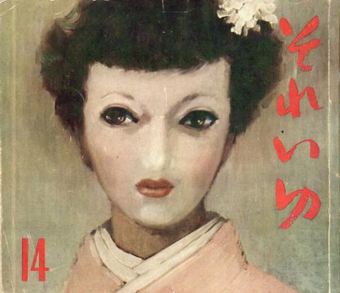 それいゆ No.14 結婚特集/中原淳一編