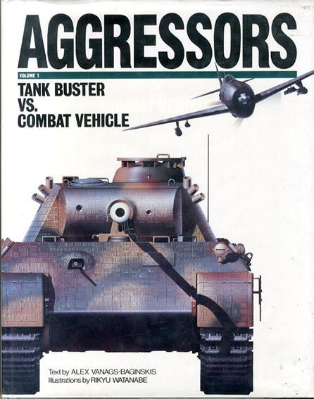 アグレッサー Aggressors Tank Buster Vs. Combat Vehicle/Alex Vanags-Baginskis文 Rikyu Watanabe絵