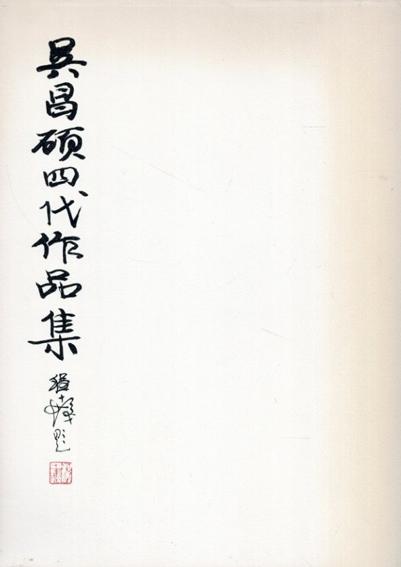 呉昌碩四代作品集/師村妙石編
