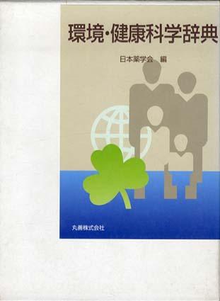環境・健康科学辞典/日本薬学会
