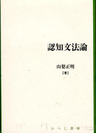 認知文法論 日本語研究叢書/山梨正明