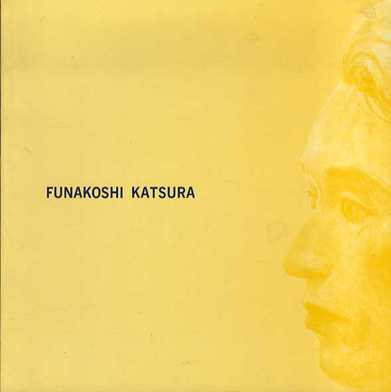 舟越桂展 Katsura Funakoshi/