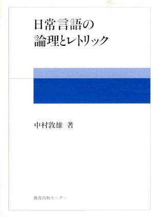日常言語の論理とレトリック/中村敦雄
