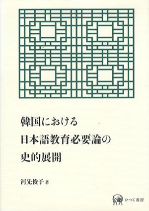 韓国における日本語教育必要論の史的展開/河先俊子