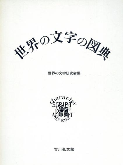 世界の文字の図典/世界の文字研究会編