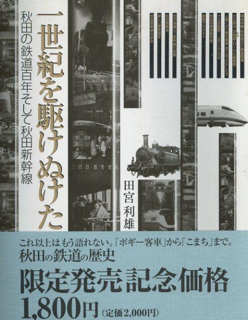 一世紀を駆けぬけた 秋田の鉄道百年そして秋田新幹線/田宮利雄