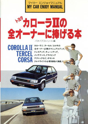 トヨタカローラ2の全オーナーに捧げる本 マイカーエンジョイマニュアル/バオバブストリート編