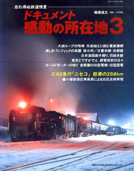 ドキュメント・感動の所在地3 忘れえぬ鉄道情景/椎橋俊之
