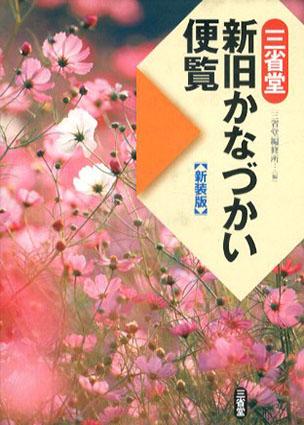 三省堂 新旧かなづかい便覧(新装版)/三省堂編修所編