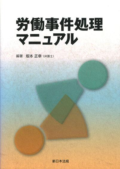 労働事件処理マニュアル/坂本正幸