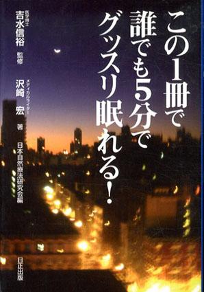 この1冊で誰でも5分でグッスリ眠れる!/沢崎宏
