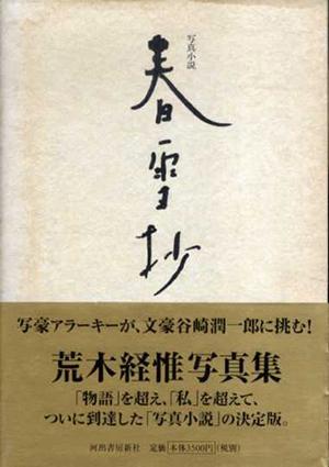 荒木経惟 写真小説 春雪抄/荒木経惟