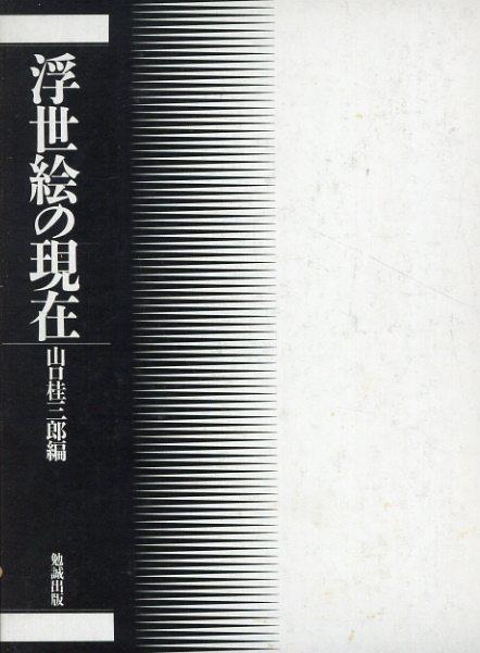 浮世絵の現在/山口桂三郎
