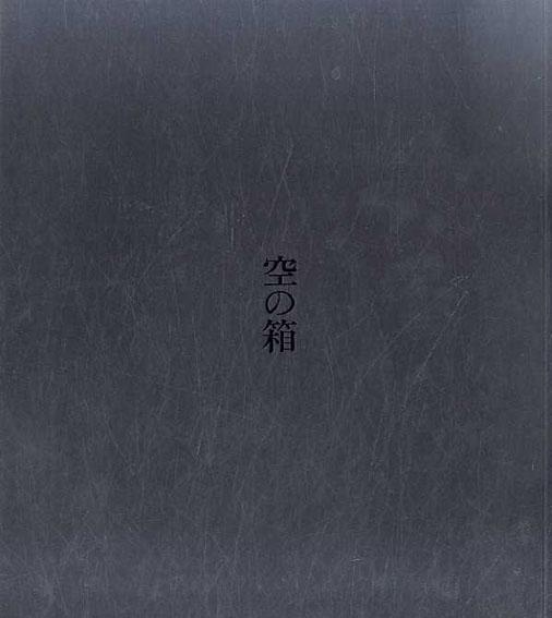 山本昌男写真集 空の箱 A Box of Ku/山本昌男