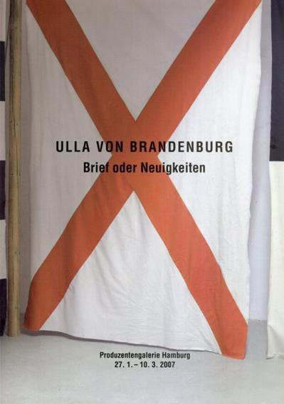 ウラ・フォン・ブランデンブルク Brief Oder Neuigkeiten/Ulla Von Brandeburg
