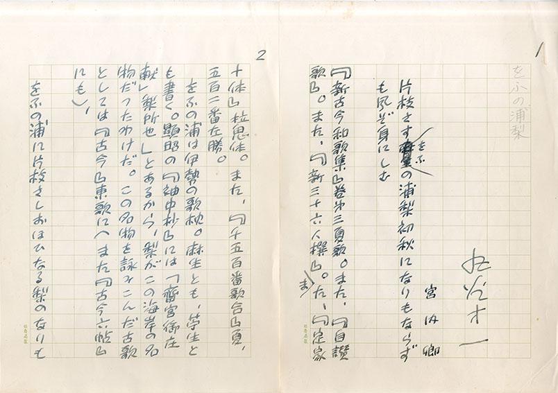 丸谷才一草稿「をふの浦梨」/Saiichi Maruya