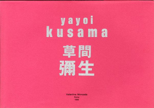 草間彌生展 Yayoi Kusama/Barbara Bertozzi