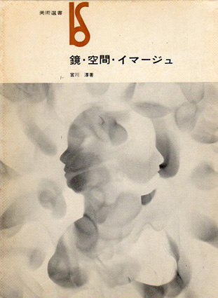 鏡・空間・イマージュ 美術選書/宮川淳