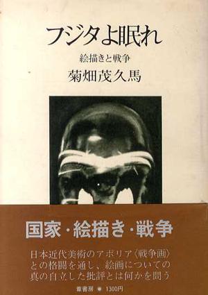 フジタよ眠れ 絵描きと戦争/菊畑茂久馬