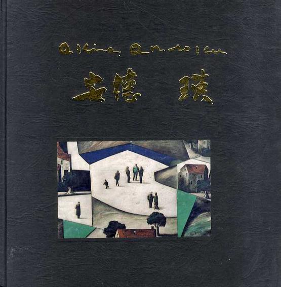 安徳瑛作品集 1988/