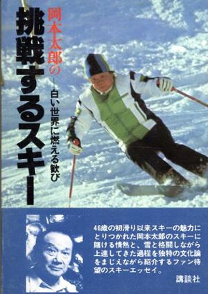 岡本太郎の挑戦するスキー/岡本太郎