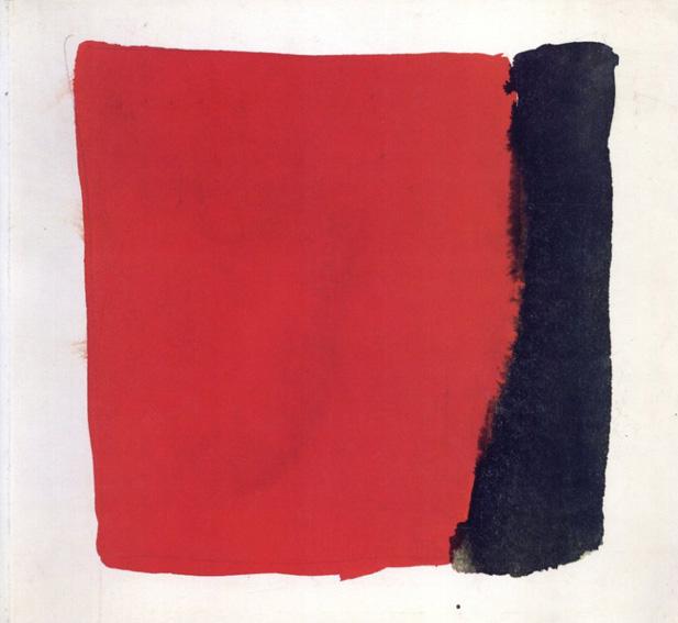 エルズワース・ケリー Ellsworth Kelly: The Early Drawings, 1948-1955/Ellsworth Kelly Yve-Alain Bois/Harvard University Art Museums