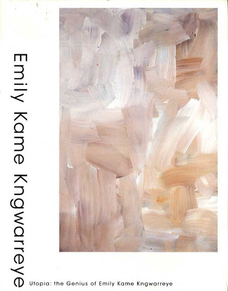 エミリー・ウングワレー展 アボリジニが生んだ天才画家 Emily Kame Kngwarreye: Utopia/
