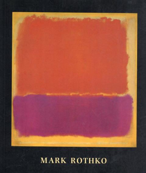 マーク・ロスコ Mark Rothko: 1903-1970/